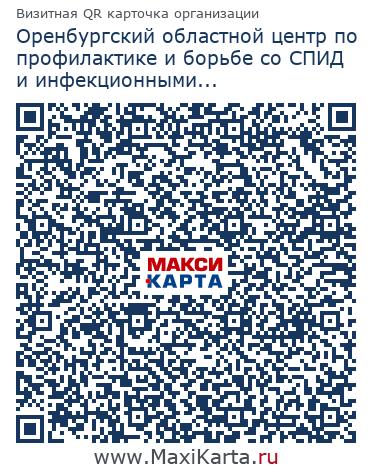 Оренбургский областной центр по профилактике и борьбе со СПИД и инфекционными заболеваниями, ГУЗ QR