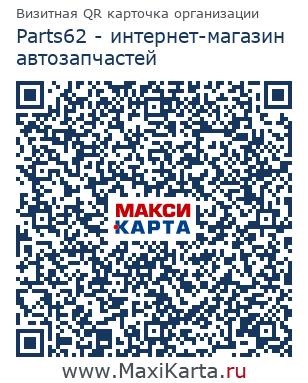 ec20fac241d Parts62 - интернет-магазин автозапчастей на карте Рязани ул ...