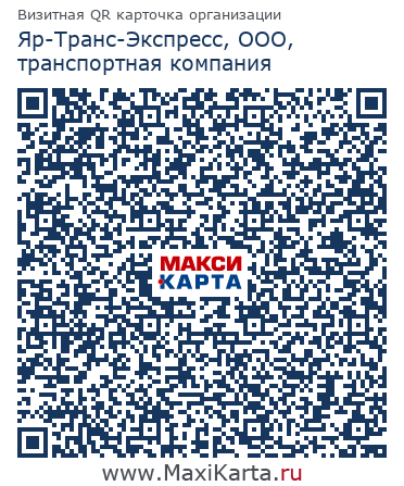 trans-ekspress-transportnaya-kompaniya-moskva