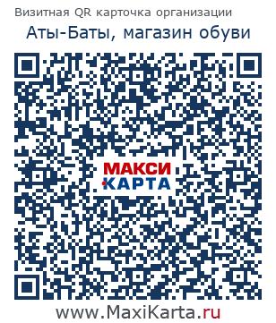 Магазин Аты-баты - Магазины Ростова-на-Дону - Афиша