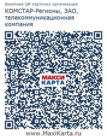 Комстар-Регионы, ЗАО, телекоммуникационная компания
