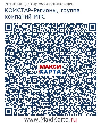 ЗАО «КОМСТАР-Регионы» — Интернет — Hi-Tech