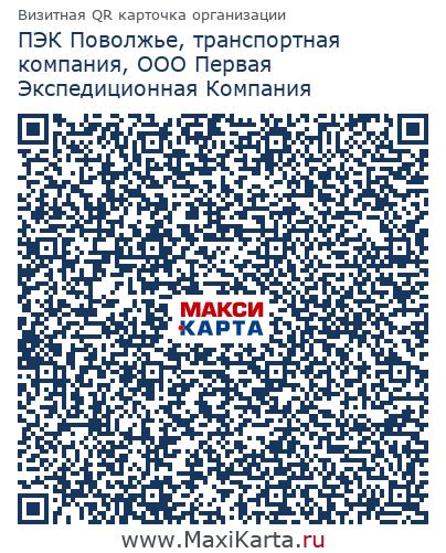 Компания «ПЭК» | ВКонтакте