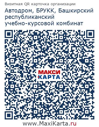 Автодром, БРУКК, Башкирский