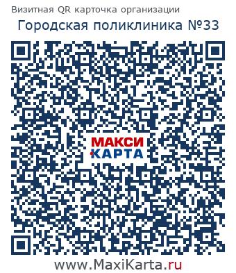 Номер телефона регистратуры детской поликлиники нижнекамск