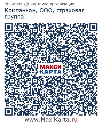 КОМПАНЬОН - Агентство Страховых Новостей