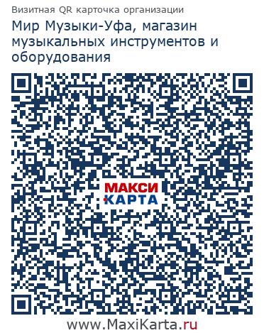 Мир музыки   Уфа   ВКонтакте