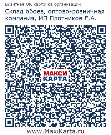 склад обоев:
