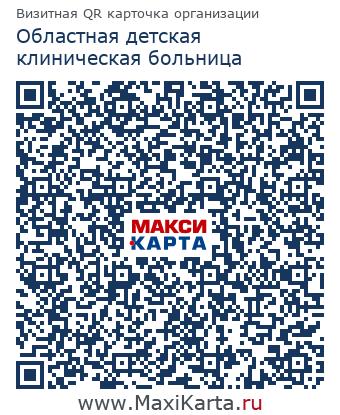 Адрес больницы им. сеченова