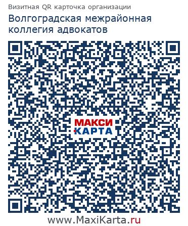 волгоградская коллегия адвокатов