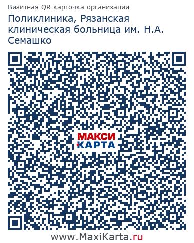 Поликлиника завода Красное Знамя, МУЗ, Рязань.  Адрес: Рязань, Октябрьская, 63а.