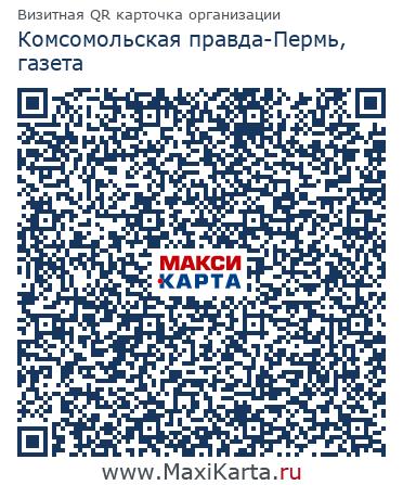 КОМСОМОЛЬСКАЯ ПРАВДА - ПЕРМЬ KP RU | ВКонтакте
