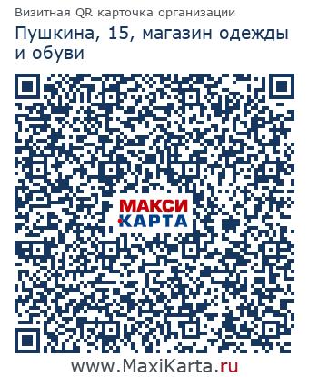 Пушкина 15 магазин одежды и обуви qr