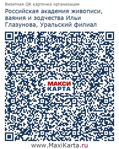 академия живописи пермь: