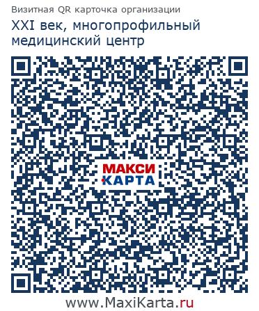 220 поликлиника москва регистратура