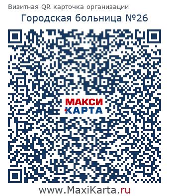 Инфекционные больницы москвы список