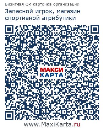Запасной игрок, магазин спортивной атрибутики на карте Санкт ... 58f7499c24d