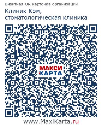 Медицинский центр город троицк