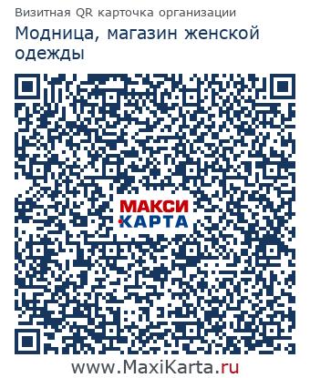 Магазин модница Новочебоксарск