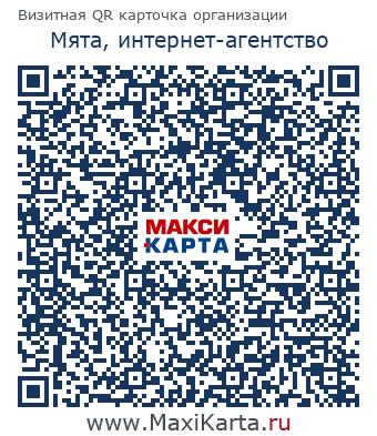 Мята интернет агентство