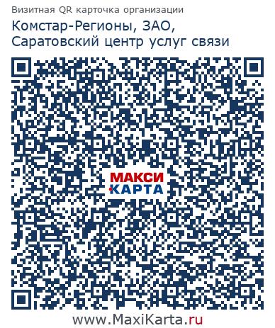 КОМСТАР-Регионы, телекоммуникационная компания