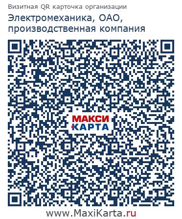 Должностная Инструкция Электромеханик По Лифтам - фото 5