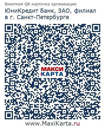 ЮниКредит Банк в Санкт-Петербурге
