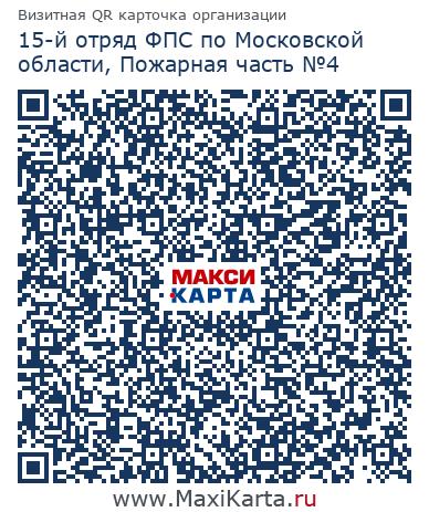 15-й отряд ФПС по Московской области, Пожарная часть №4