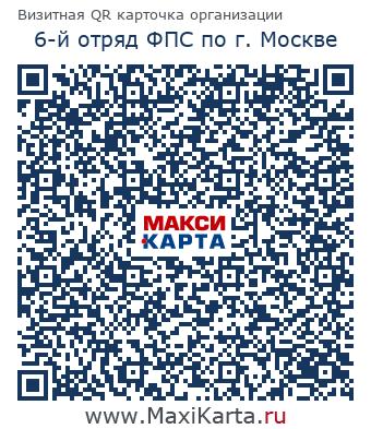 6-й отряд ФПС по г. Москве