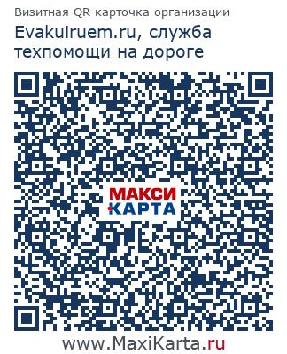 Evakuiruem.ru, служба техпомощи на дороге