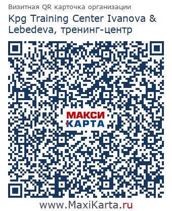 Kpg Training Center Ivanova & Lebedeva, тренинг-центр QR