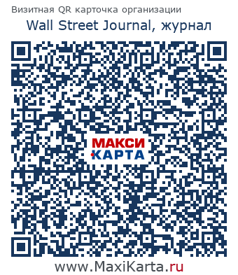 Wall Street Journal, журнал QR