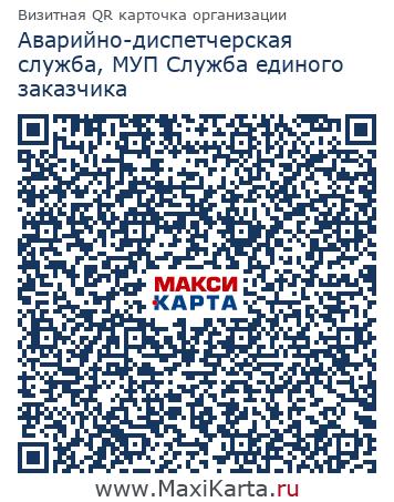 Аварийно-диспетчерская служба, МУП Служба единого заказчика