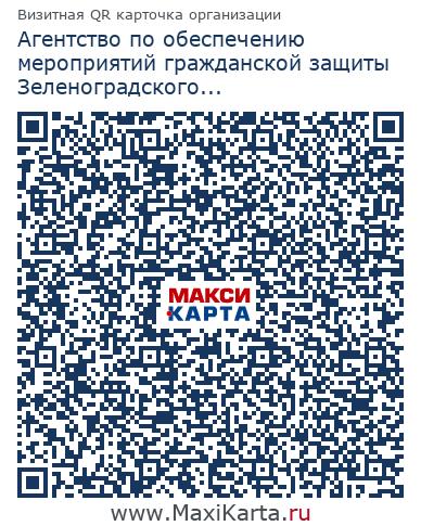 Агентство по обеспечению мероприятий гражданской защиты Зеленоградского административного округа