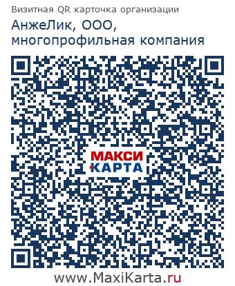 АнжеЛик, ООО, многопрофильная компания