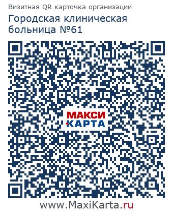 Кемерово областная больница глазное отделение