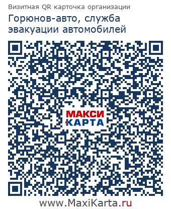 Горюнов-Авто, служба эвакуации автомобилей