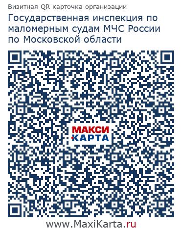 Государственная инспекция по маломерным судам МЧС России по Московской области