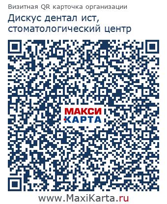 Дентал-Ист, ООО, торговая компания, Москва: отзывы в