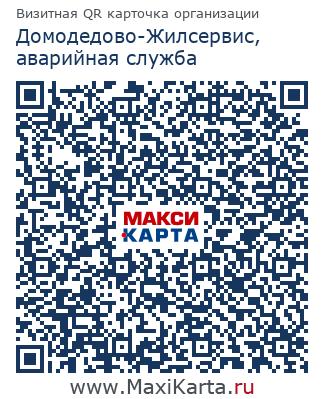 Домодедово-Жилсервис, аварийная служба