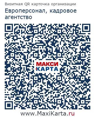 Картинки по запросу европерсонал кадровое агентство