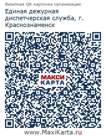 Единая дежурная диспетчерская служба, г. Краснознаменск