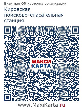 Кировская поисково-спасательная станция