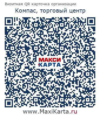 Компас торговый центр qr