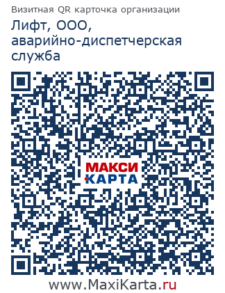 Лифт, ООО, аварийно-диспетчерская служба
