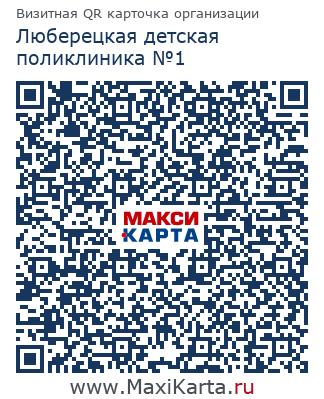 Официальный сайт детской поликлиники 2 в саранске