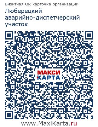 Люберецкий аварийно-диспетчерский участок