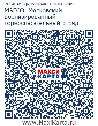 МВГСО, Московский военизированный горноспасательный отряд