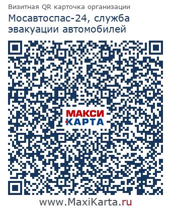МосАвтоСпас-24, служба техпомощи