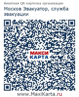 Москов Эвакуатор, служба эвакуации